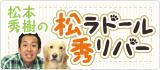 松本秀樹公式サイト
