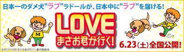 映画『LOVE まさお君が行く!』6.23(土)全国公開です!