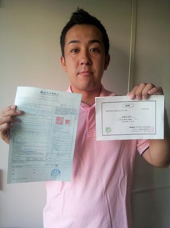 【ご報告】台湾の皆様から募金が届きました